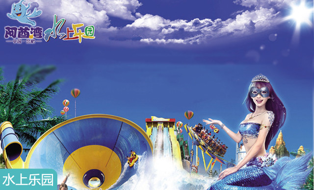 Large-scale Waterpark Project , Emirates Bay Ecological Water Theme Park